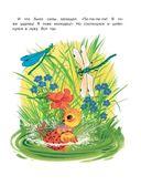 Сказки-малютки — фото, картинка — 11