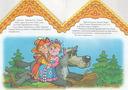 Иван-царевич и Серый Волк — фото, картинка — 1