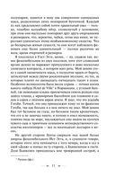 Великий Гэтсби — фото, картинка — 7