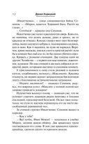 Две жизни комэска Семенова — фото, картинка — 11