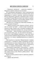 Две жизни комэска Семенова — фото, картинка — 12