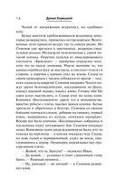 Две жизни комэска Семенова — фото, картинка — 13