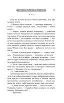 Две жизни комэска Семенова — фото, картинка — 14