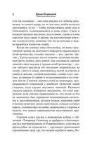 Две жизни комэска Семенова — фото, картинка — 7