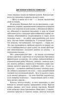 Две жизни комэска Семенова — фото, картинка — 8