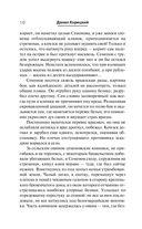 Две жизни комэска Семенова — фото, картинка — 9