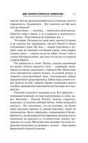 Две жизни комэска Семенова — фото, картинка — 10