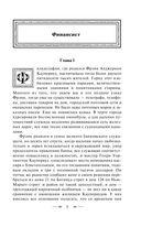 Финансист — фото, картинка — 5