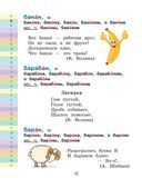 Мой первый орфографический словарь русского языка. 1-4 классы — фото, картинка — 11