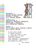 Мой первый орфографический словарь русского языка. 1-4 классы — фото, картинка — 13