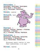 Мой первый орфографический словарь русского языка. 1-4 классы — фото, картинка — 14