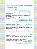 Мой первый орфографический словарь русского языка. 1-4 классы — фото, картинка — 3