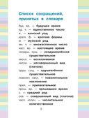 Мой первый орфографический словарь русского языка. 1-4 классы — фото, картинка — 4