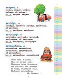 Мой первый орфографический словарь русского языка. 1-4 классы — фото, картинка — 6