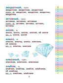 Мой первый орфографический словарь русского языка. 1-4 классы — фото, картинка — 8