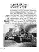 Битва за Москву — фото, картинка — 13