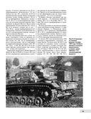 Битва за Москву — фото, картинка — 14