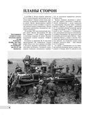 Битва за Москву — фото, картинка — 5