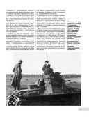 Битва за Москву — фото, картинка — 6