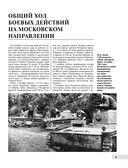 Битва за Москву — фото, картинка — 8