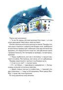 Кот Шпрот і таямніца атракцыёнаў — фото, картинка — 4