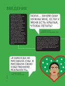 Фрида Кало. Визуальная биография великой художницы — фото, картинка — 6