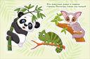 Удивительные животные. Альбом многоразовых наклеек для самых маленьких — фото, картинка — 2