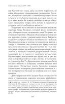 Собственные записки. 1816-1820 годы. Том 2 — фото, картинка — 12