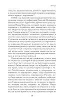 Собственные записки. 1816-1820 годы. Том 2 — фото, картинка — 13