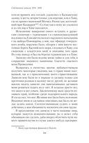 Собственные записки. 1816-1820 годы. Том 2 — фото, картинка — 14