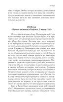 Собственные записки. 1816-1820 годы. Том 2 — фото, картинка — 15
