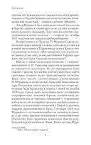 Собственные записки. 1816-1820 годы. Том 2 — фото, картинка — 4
