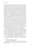 Собственные записки. 1816-1820 годы. Том 2 — фото, картинка — 6