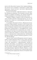 Собственные записки. 1816-1820 годы. Том 2 — фото, картинка — 7