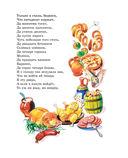 Лучшие стихи и сказки — фото, картинка — 15