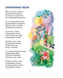 Лучшие стихи и сказки — фото, картинка — 3