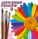 Краски акриловые (9 цветов; арт. Акр-002) — фото, картинка — 1