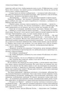 Полное собрание произведений о Шерлоке Холмсе — фото, картинка — 10