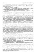 Полное собрание произведений о Шерлоке Холмсе — фото, картинка — 11