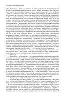 Полное собрание произведений о Шерлоке Холмсе — фото, картинка — 14