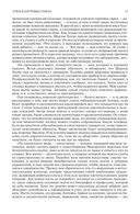 Полное собрание произведений о Шерлоке Холмсе — фото, картинка — 16