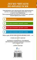 Contes de fees francos. Уровень 1 — фото, картинка — 11