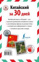 Китайский за 30 дней — фото, картинка — 15
