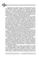 Сергей Бондарчук. Его война и мир — фото, картинка — 2