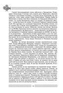 Сергей Бондарчук. Его война и мир — фото, картинка — 12