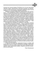 Сергей Бондарчук. Его война и мир — фото, картинка — 5