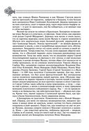 Сергей Бондарчук. Его война и мир — фото, картинка — 10
