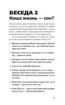 Важные вопросы. Что стоит обсудить с детьми, пока они не выросли — фото, картинка — 12