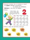 Учим цифры — фото, картинка — 2