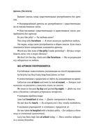 Полный курс грамматики английского языка — фото, картинка — 14